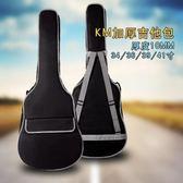 吉他包 34寸36寸41寸兒童民謠吉他包琴包加厚雙肩背包吉他LJ9429『miss洛羽』