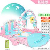 【推薦9折起】新生嬰兒腳踏鋼琴 健身架寶寶音樂游戲毯益智玩具歲3-6-12個月(全館滿1000元減120)