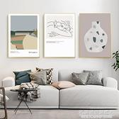 北歐插畫客廳裝飾畫人物ins沙發背景牆三聯畫現代小清新臥室書畫 NMS名購居家
