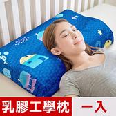 【米夢家居】夢想家園系列-成人用-馬來西亞天然乳膠工學枕(深夢藍)一入