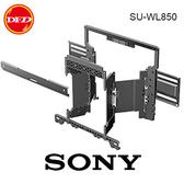 索尼SONY SU-WL850 BRAVIA 專用 超薄貼牆可旋轉設計 液晶電視壁掛架 公司貨
