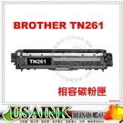 USAINK☆BROTHER TN261 / TN-261 相容黑色碳粉匣  適用:HL-3150CDN/HL-3170CDW/MFC-9140CDN/MFC-9330CDW/TN265