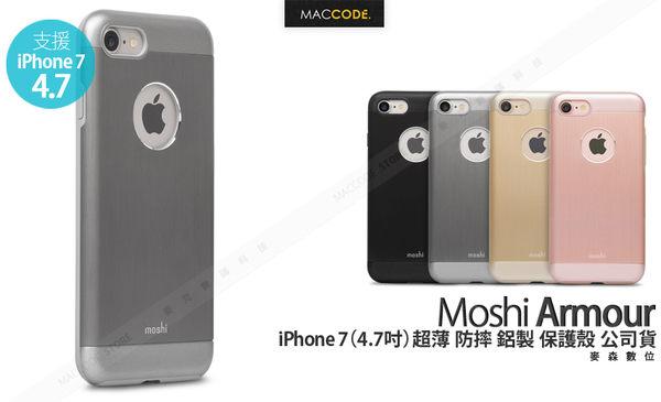Moshi Armour iPhone 7(4.7吋)超薄 防摔 鋁製 保護殼 公司貨 現貨