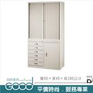 《固的家具GOOD》209-05-AO 六抽屜捲門公文櫃【雙北市含搬運組裝】