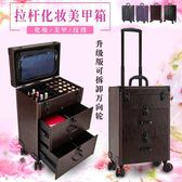 專業拉桿化妝箱多功能大容量美甲紋繡工具箱上門跟妝美容美發手提xw 全館免運