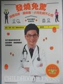 【書寶二手書T1/保健_LPX】發燒免驚_黃瑽寧