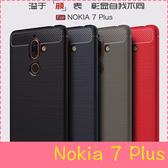 【萌萌噠】諾基亞 Nokia 7 Plus  類金屬碳纖維拉絲紋保護殼 軟硬組合款 全包矽膠軟殼 手機殼