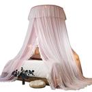 【送燈】公主款雙層蚊帳吊頂直徑1.2加密落地宮廷圓頂吊掛式家用免安裝1.5 小山好物