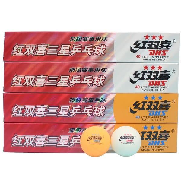 紅雙喜三星比賽桌球 紅雙喜乒乓球 40mm/一小盒6個入{特35} (橘色.白色)~佳
