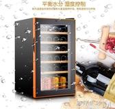 SRW-28D紅酒櫃恒溫酒櫃家用冰吧冷藏櫃壓縮機紅酒冰箱茶葉櫃 中秋節全館免運