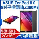 福利品 ASUS ZenPad 8.0 (Z380M) 8吋四核心平板電腦 2G/16G IPS面板【免運+3期零利率】