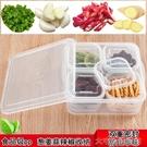 留樣盒博惠塑料保鮮盒蔥姜蒜防串味食材分裝可微波冰箱收納盒食品留樣盒 【快速出貨】