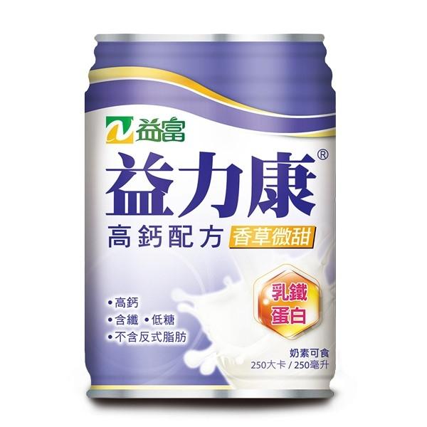 (加送4罐) 益力康高鈣香草微甜配方250ml*24罐/箱  *維康*
