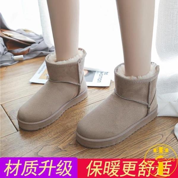 雪地靴女冬季可愛保暖棉鞋短靴【雲木雜貨】