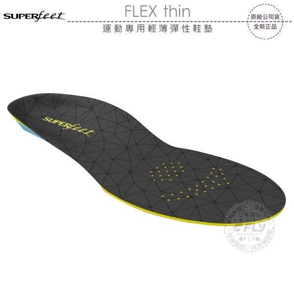 《飛翔無線3C》Superfeet FLEX thin 運動專用輕薄彈性鞋墊│公司貨│減緩足部 適用運動鞋