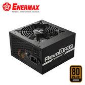【ENERMAX 安耐美】超靜銅魔 700W 銅牌 電源供應器