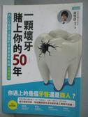 【書寶二手書T8/醫療_NKX】一顆壞牙賭上你的50年_謝懷德