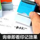 簽名私章印簽字印章定做印張神器姓名章名字個人手寫個性簽名設計