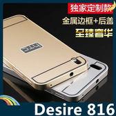 HTC Desire 816 金屬邊框+PC背板保護套 二合一推拉款 超薄輕便 耐用不掉色 手機套 手機殼