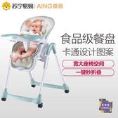 用餐椅 餐椅C002X多功能小孩可折疊躺便攜吃飯寶寶椅兒童童餐椅T 2色 交換禮物
