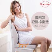 akadama 記憶棉減壓坐墊 椅墊 日本三井武田原料 三年保固 台灣製造