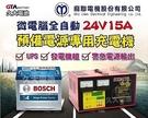 【久大電池】麻聯電機 發電機 UPS 緊急電源輸出 SR2415 24V15A 預備電源充電機 反接保護