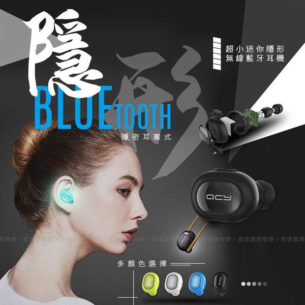 【現貨供應】QCY Q26超小迷你隱形無線藍牙耳機4.1耳塞掛耳入耳式運動通用【H00541】