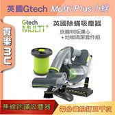 英國小綠 Gtech Multi Plus 無線除蟎吸塵器,送 寵物版濾心x2個+電動滾刷地板套件組,24期0利率