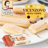 義大利 VICENZI 維西尼 手指餅乾 200g 手指餅 姆指餅乾 餅乾 餅乾棒 義大利餅乾
