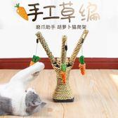 貓抓板 貓抓板貓咪磨爪幼貓練爪器耐磨麻繩逗貓用品小貓爪板寵物磨牙玩具 創想數位DF