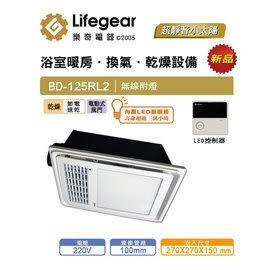 樂奇 浴室暖風機 BD-125RL2