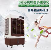 空調扇單冷家用移動商用蒸發式水冷風扇車間網吧冷風機工業  KB5000 【歐爸生活館】