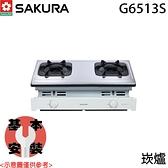 【SAKURA櫻花】雙內焰安全爐 G6513S