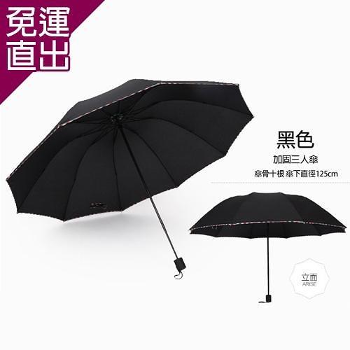 無 125公分超大十根傘骨加固三折折疊傘雨傘黑色【免運直出】