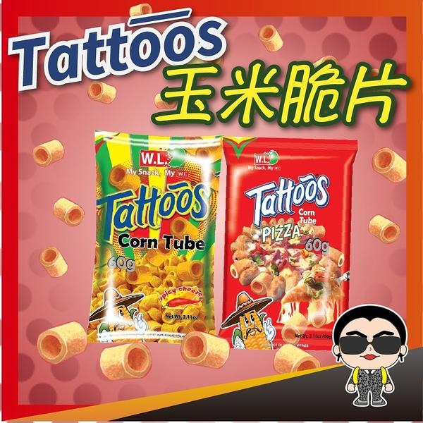 歐文購物 外國零食 台灣現貨 東南亞零食 菲律賓 WL FOODS Tattoos玉米脆片/玉米捲(60g) 起司 披薩