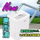 6.5公升超大水箱【惠而浦 Whirlpool  WDEE60AW (2018年 2級能)除濕機】⊙免運費