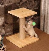 七夕情人節禮物貓抓板磨爪器板墊實木貓爬架劍麻貓窩貓跳臺貓咪玩具家具用鬆木