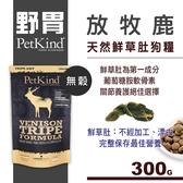 【SofyDOG】PetKind 野胃 天然鮮草肚狗糧- 放牧鹿肉(300克) 狗飼料 狗糧