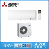 【MITSUBISHI 三菱】6-7坪霧之峰變頻冷暖冷氣MSZ-FH42NA/MUZ-FH42NA