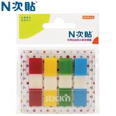 【N次貼】66032 4色-80張抽取式色塊透明標籤