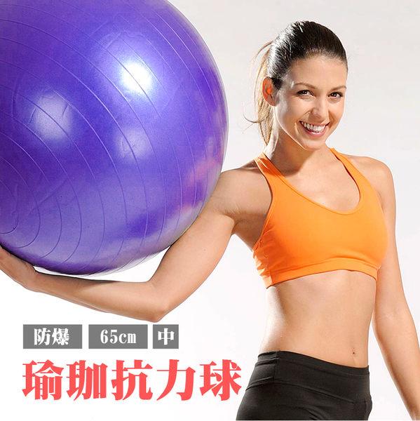 FitZone福林-65cm防爆瑜珈球