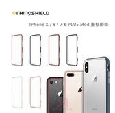 光華商場。包你個頭【犀牛盾】RHINO SHIELD IPhone X 10 Mod 飾條賣場 邊框背蓋二用殼