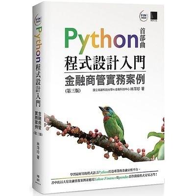 Python程式設計入門(金融商管實務案例)(3版)