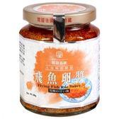 台灣維喆飛魚卵醬280g