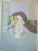 【書寶二手書T6/一般小說_BVO】再見後,開始香戀_倪采青