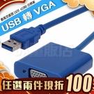 USB轉VGA 外接式顯示卡 1080P USB3.0 轉接線 轉接器 機上盒 投影 視訊 高畫質 高清