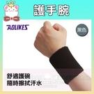 AOLIKES 吸汗運動護手腕 毛巾透氣棉護腕 SA0230 (購潮8)