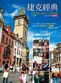 (二手書)捷克經典:5星級的捷克文化深度導覽(全新修訂版)