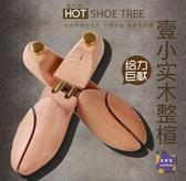 鞋撐 實木荷木鞋撐子鞋栓鞋楦擴鞋器 可調節 皮鞋子定型防皺防變形 交換禮物