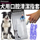 【培菓平價寵物網】Petosan齒立怡》...